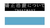 矯正治療について