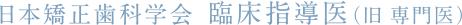 日本矯正歯科学会 専門医